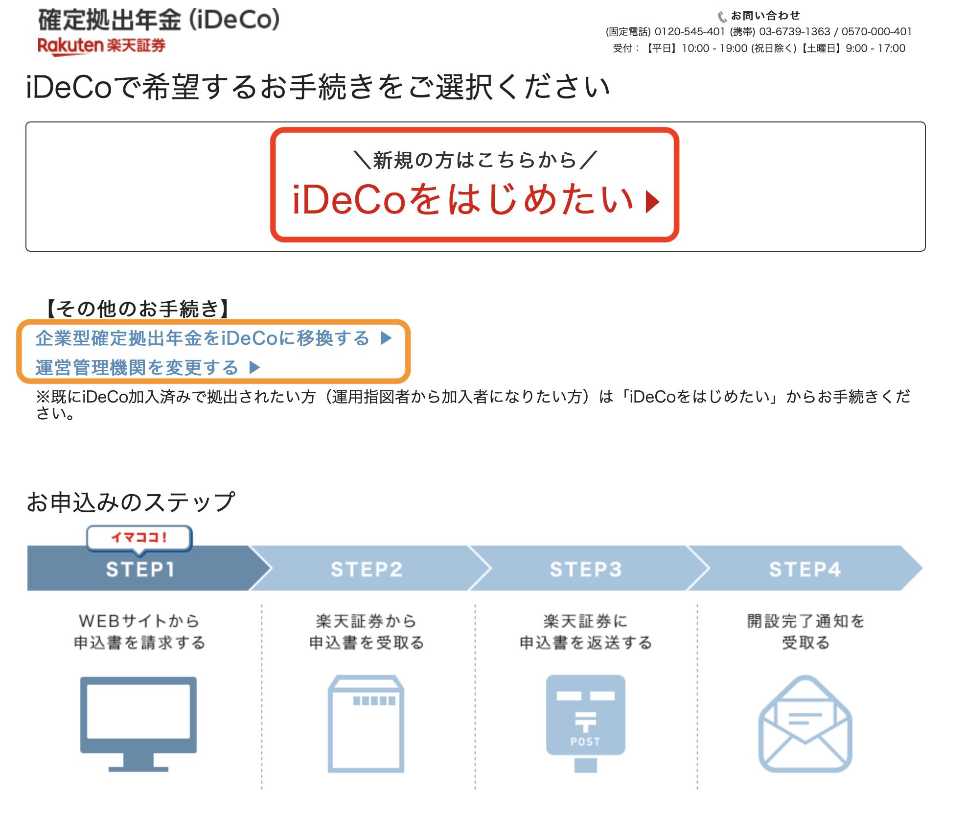 イデコ申込手順3