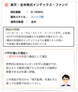 楽天・全米株式インデック・ファンド