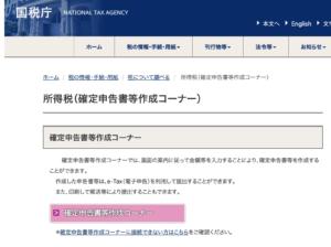 国税庁所得税申告HP