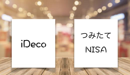 【iDeCo】と【つみたてNISA】はどっちも大事。目的と状況で判断!