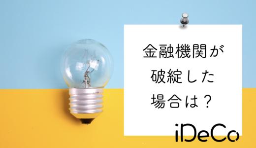 iDeCo(イデコ)での運用資産は金融機関が破綻しても無くなりません!