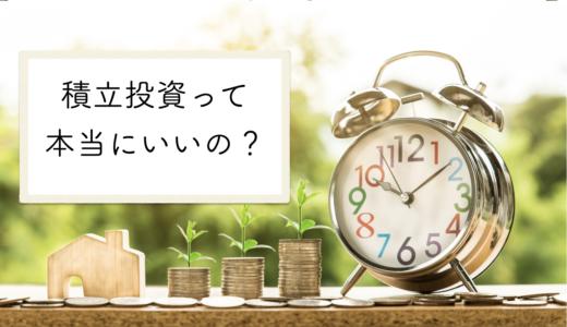 積立投資は本当に効果はあるのか?メリット・デメリットを検証