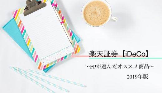 【イデコ】楽天証券のおすすめ商品2019年|FPが実際に選んだ2つの商品は?