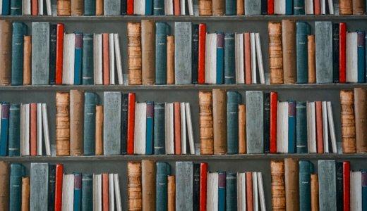 イデコを勉強するのにオススメの本|FPが実際に参考にした本3選【初心者向け】