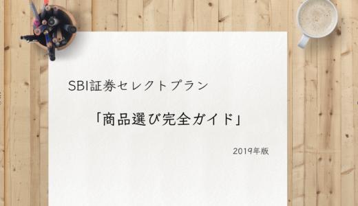 【イデコ】SBI証券セレクトプラン商品選び完全ガイド【2019年版】