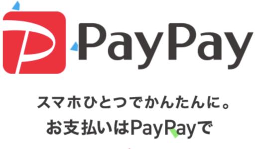 今話題のPayPayとは?名前の由来・使い方・注意点を分かりやく解説