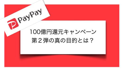 PayPay第2弾が凄い!第1弾との違いから見える真の目的とは!?
