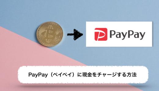 超簡単!PayPay(ペイペイ)に現金をチャージする方法【裏技】