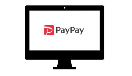 PayPayの最新CM出演者|コンビニ店員やコックのおじさんは誰!?