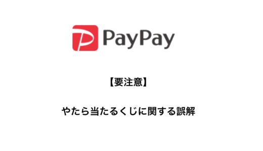 PayPay【やたら当たるくじ】当たれば1000円は誤解!仕組み解説