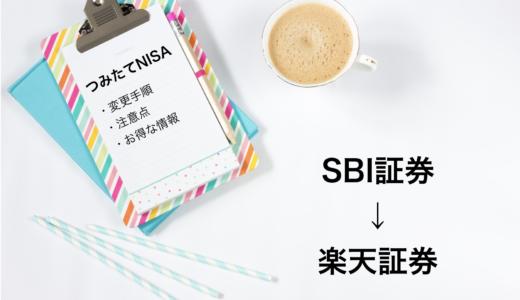 【つみたてNISA】SBI証券から楽天証券へ変更。手続き方法を写真付きで解説