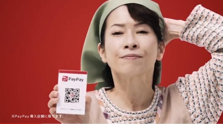 PayPay最新CM商店街のお姉さん
