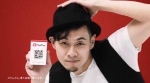 PayPay最新CM美容師のお兄さん