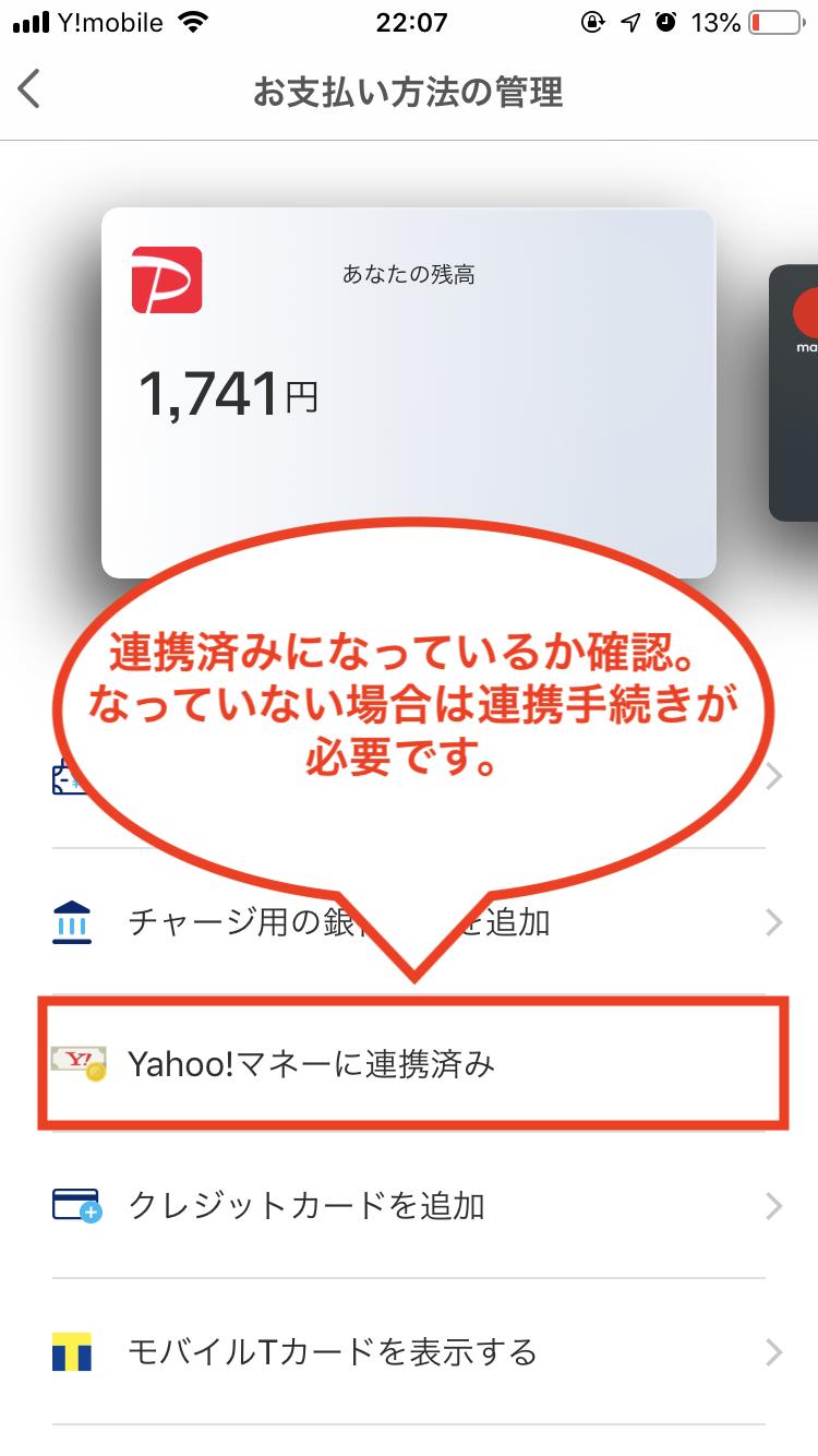 Yahoo!ID連携確認画面