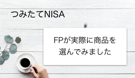 楽天証券つみたてNISA|FPの僕の選んだ商品と【選び方】を解説