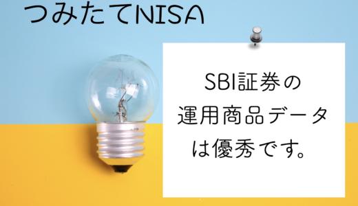 つみたてNISAの運用商品データはSBI証券が優れている【豆知識】