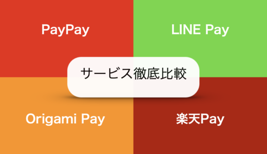PayPay・LINEPay・楽天Pay・OrigamiPay【主要QR決済】を徹底比較