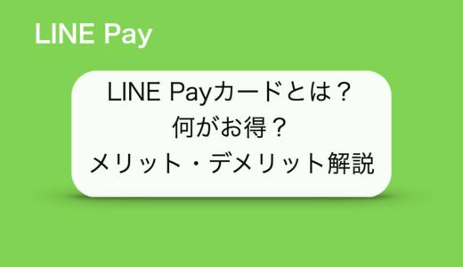 LINE Payカードとは?発行した方がお得!?メリット・デメリット解説