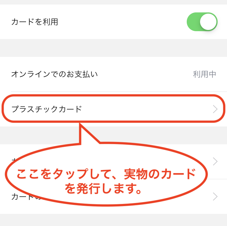 LINEPayカード発行手順5