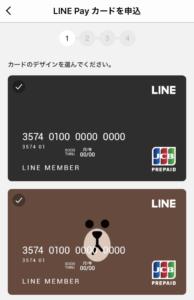 LINEPayカード発行手順7