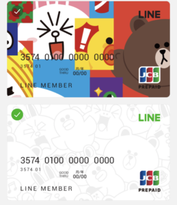 LINEPayカード発行手順8