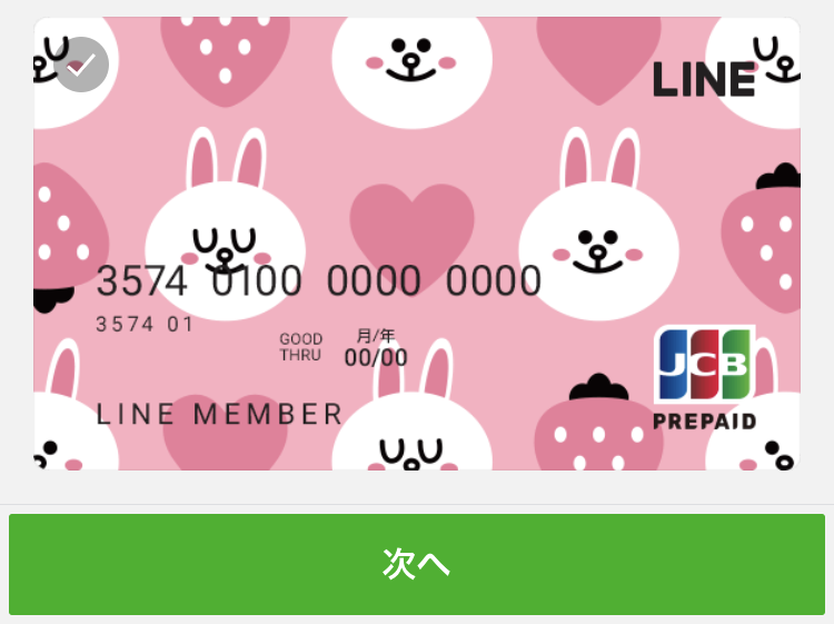 LINEPayカード発行手順9