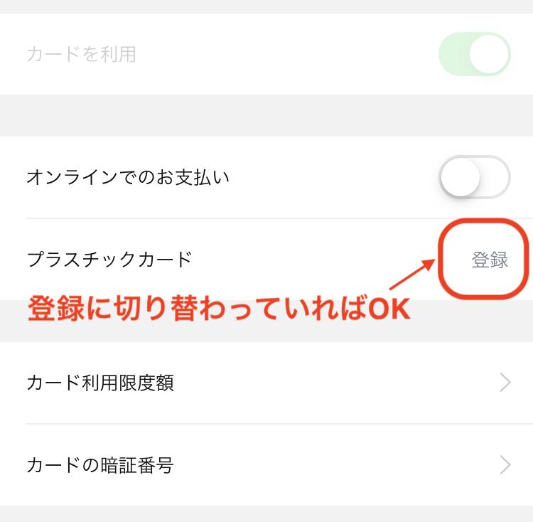 LINEPayカード発行手順10