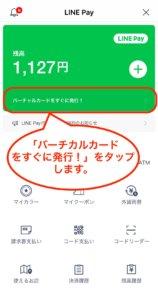LINEPayカード発行手順2