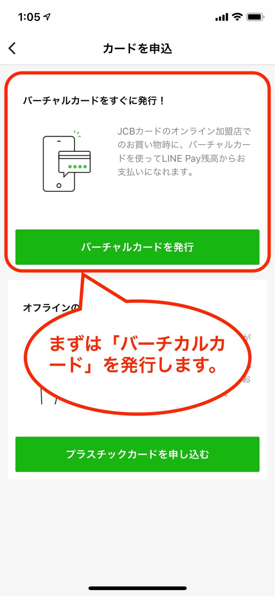 LINEPayカード発行手順3