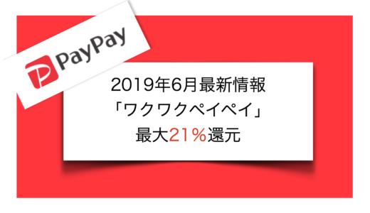 2019年6月【最新情報】ワクワクペイペイ活用法【最大21%還元】