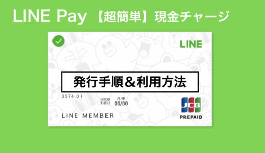 【超簡単】現金チャージ可能なLINE Payカード|発行手順と利用方法