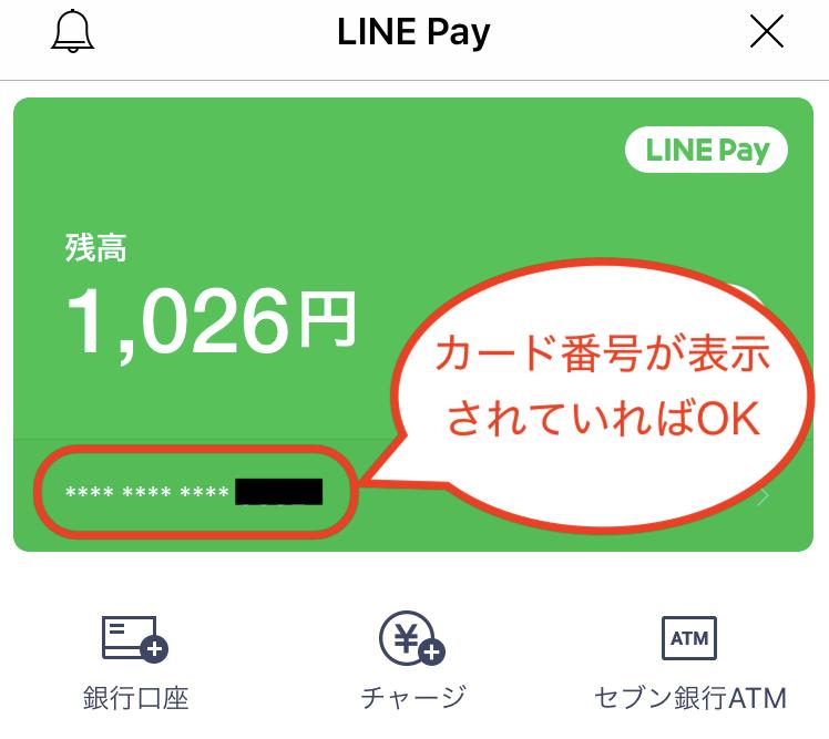 LINEPayバーチカルカード発行後の画面