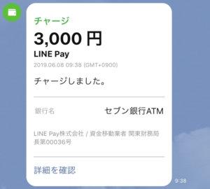 セブン銀行ATMチャージ完了通知